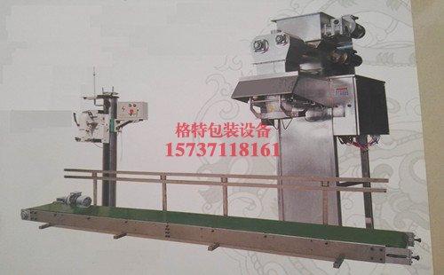 佳利日化自动定量粉剂包装秤GTB-FDCS25型、自动定量粉剂包装机GTB-FDCS50型