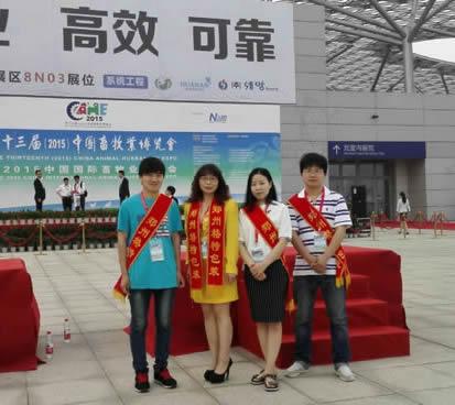 2015年重庆全国畜牧展参展照片