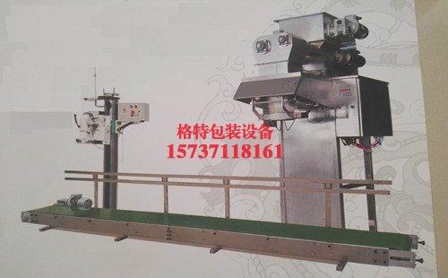 长城制药厂自动定量粉剂包装秤GTB-FDCS25型