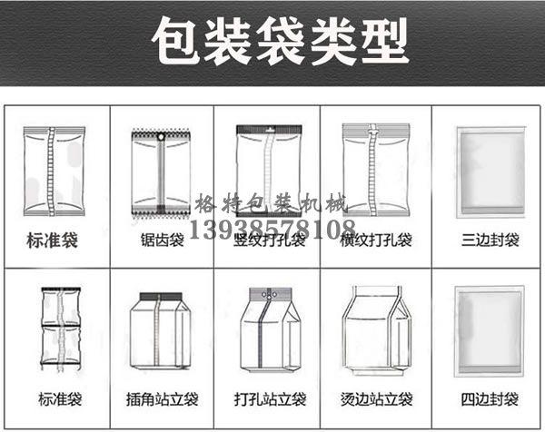 袋装粉剂包装机包装样式
